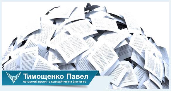 Павел Тимощенко о продвижении текстом