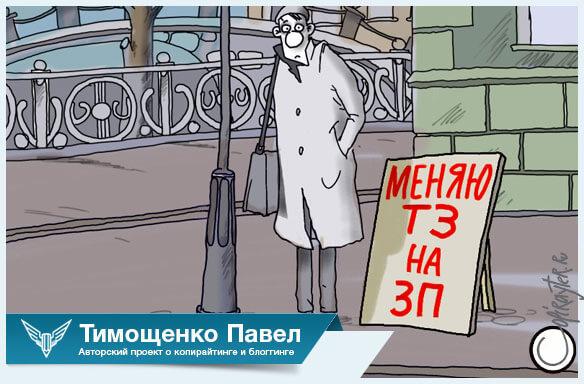 Павел Тимощенко о тз