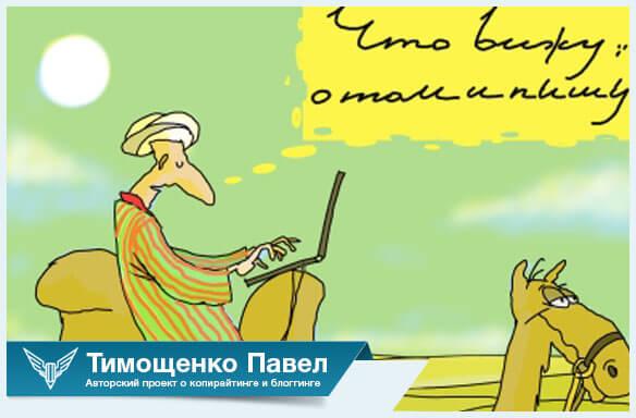 Павел тимощенко о блоггинге