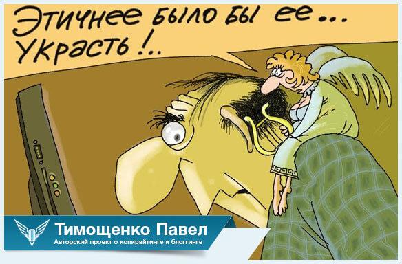 Павел Тимощенко о контенте для сайта