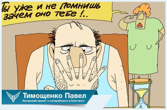 Павел Тимщенко о памяти