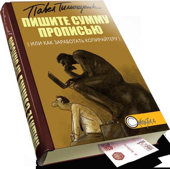 Книга Павла Тимощенко