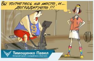 Павел Тимощенко