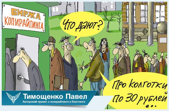 Павел Тимощенко о рабое копирайтера