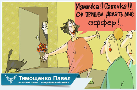 Павел Тимощенко про оффер