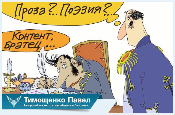 Павел Тимощенко о писательстае