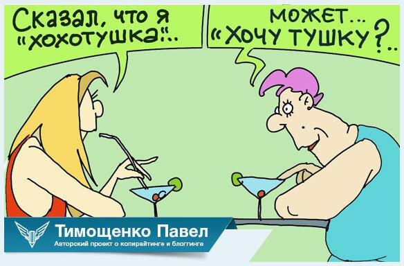 Павел Тимощенко о харизме