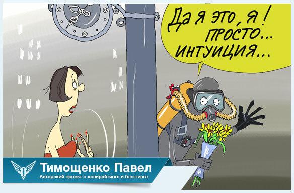 Павел Тимощенко об интуиции