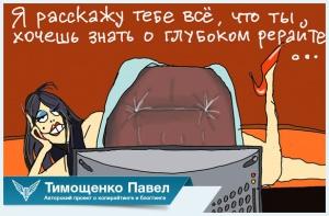 Павел Тимощенко о глубоком рерайтинге