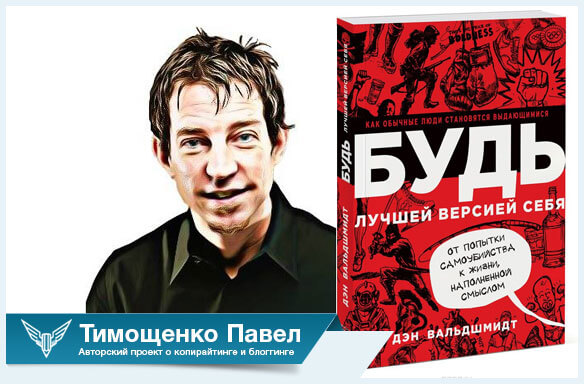 Павел Ямб и его обзор книги
