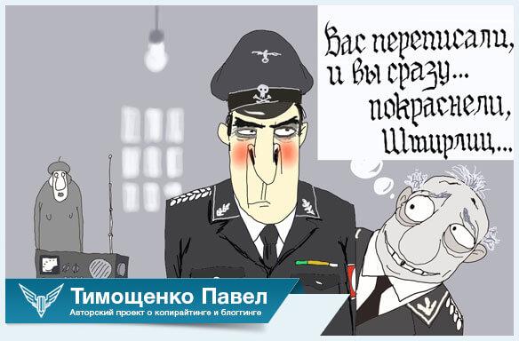 Павел Тимощенко о рерайтине