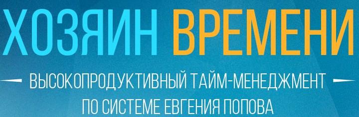 Курсы Евгения Попова