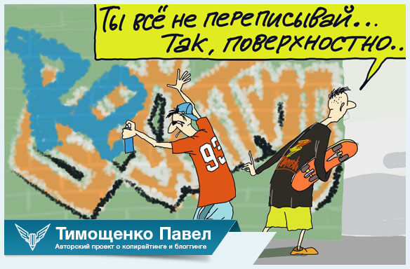 Павел Тимощенко о поверхностном рерайтинге
