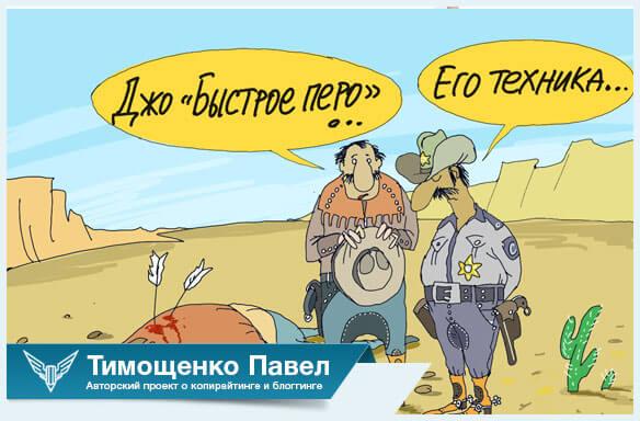 Павел Тимощенко о техниках рерайтинга