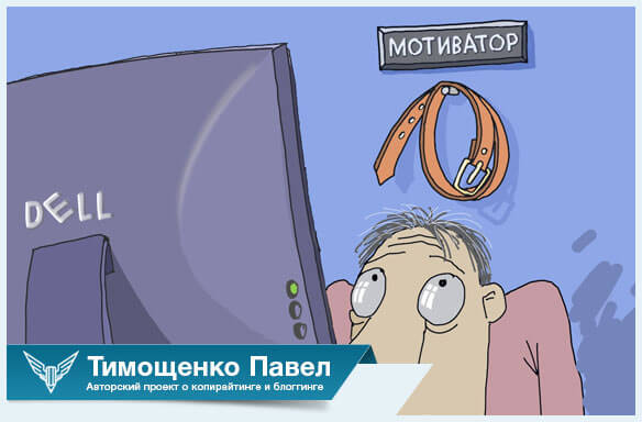 Павел Тимощенко о психологии