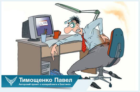 Павел Тимощенко об остеохондрозе