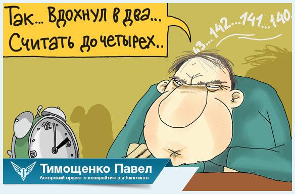 Павел Тимощенко о релаксации