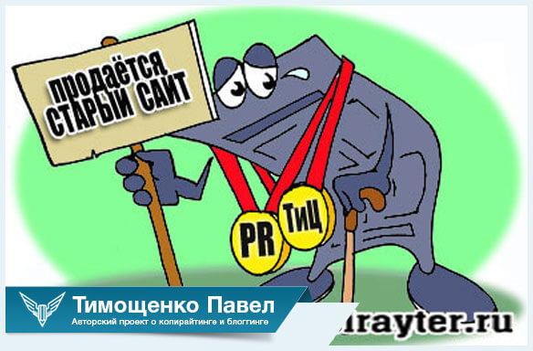 Павел Ямб о покупке и продаже сайтов