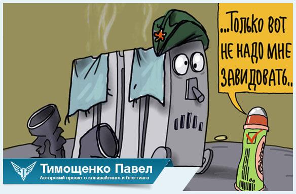Павел Тимощенко о запахе пота