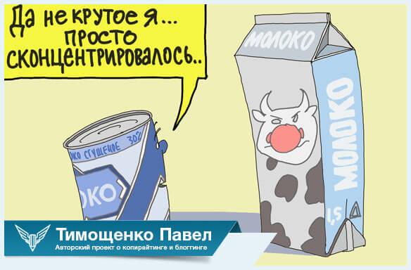 Павел Тимощенко о концентрации