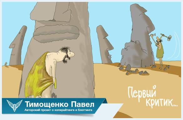 Павел Тимощенко о критике