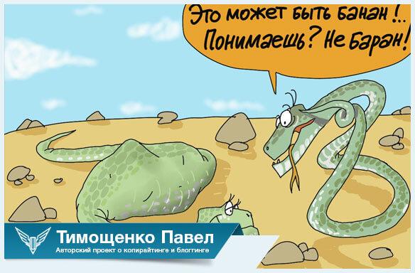Павел Тимощенко о похудении