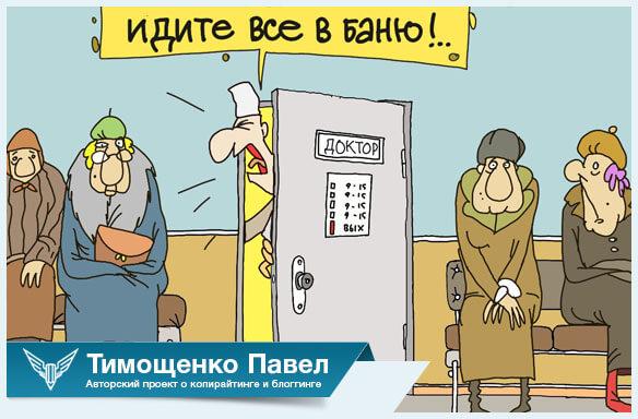 Павел Тимощенко об иммунитете