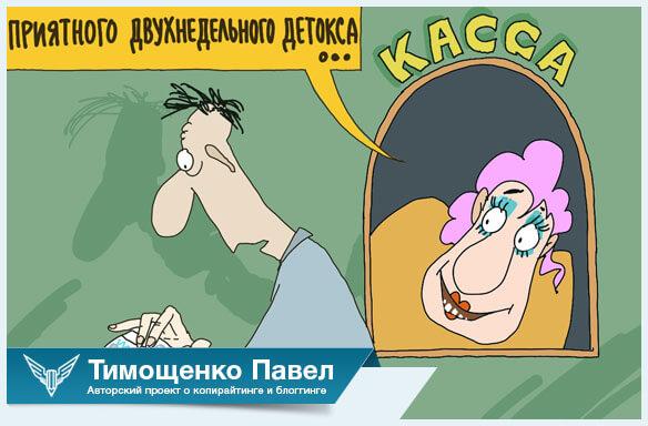 Павел Тимощенко об очищении организма