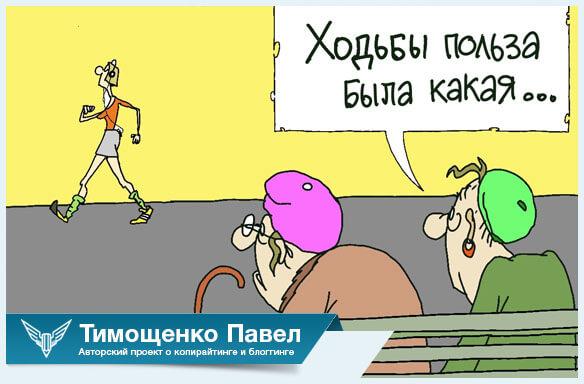 Павел Тимощенко о ходьбе