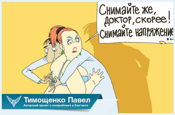 Павел Тимощенко о спокойствии