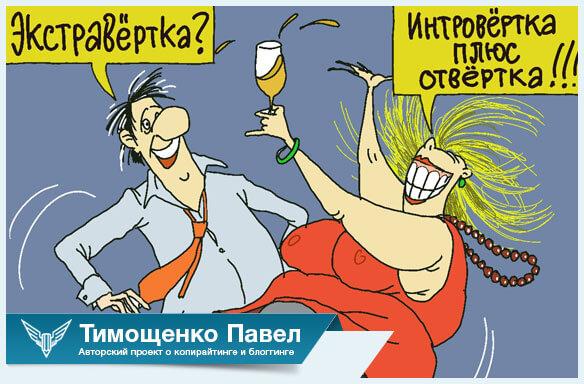 Павел Тимощенко о темпераметре