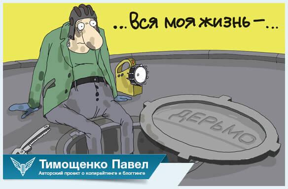 Павел Тимощенко о депрессии