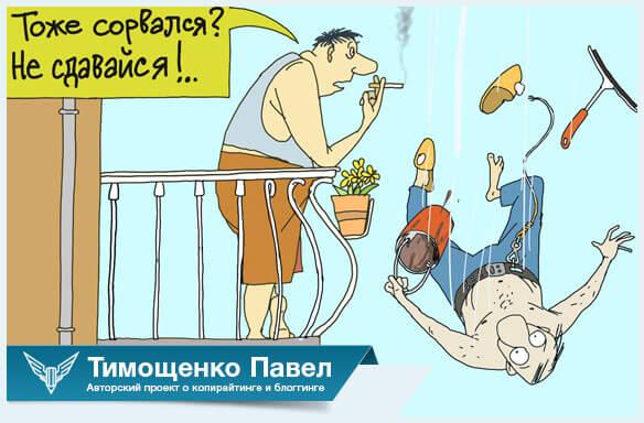 Павел Тимощенко о вредных привычках