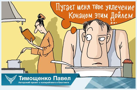 Павел Тимощенко об эрудиции