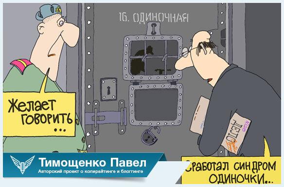 Павел Тимощенко о синдроме одиночки