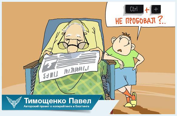 Павел Тимощенко о зрении