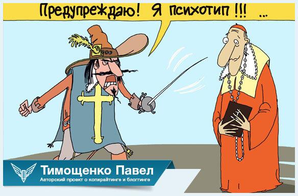 Павел Тимощенко о типе темпераметра