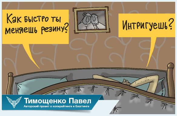 Павел Тимощенко о внимании