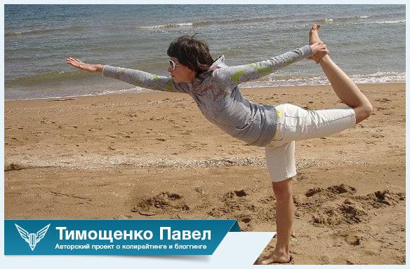 Павел Ямб о йоге