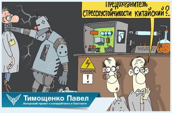Павел Тимощенко о стрессоустойчивости