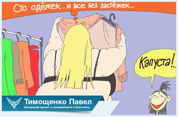Павел Тимощенко о продуктах для похудения