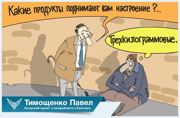 Павел Тимощенко о продуктах радости