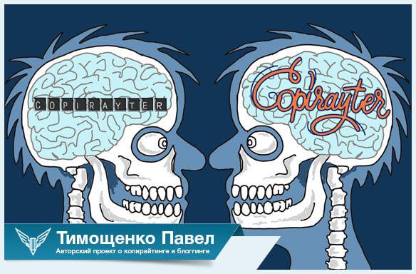 Павел Тимощенко о творческих способностях