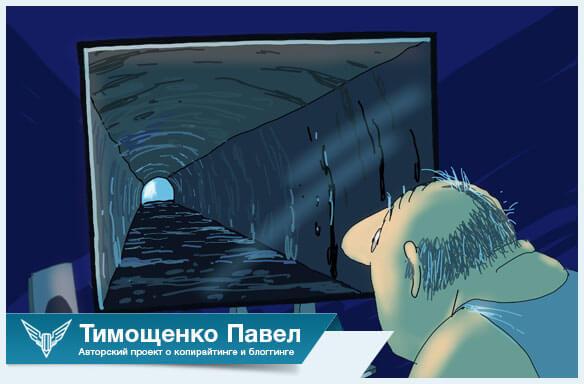 Павел Тимощенко о туннельном синдроме