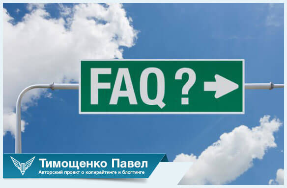 FAQ ПавлаТимощенко