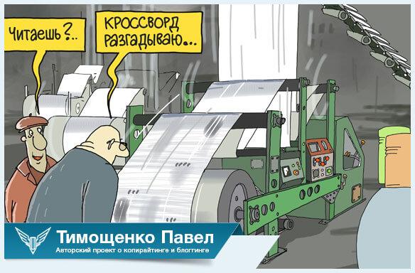 Павел Тимощенко о скорочтении