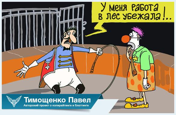 Павел Тимощенко о любимой работе