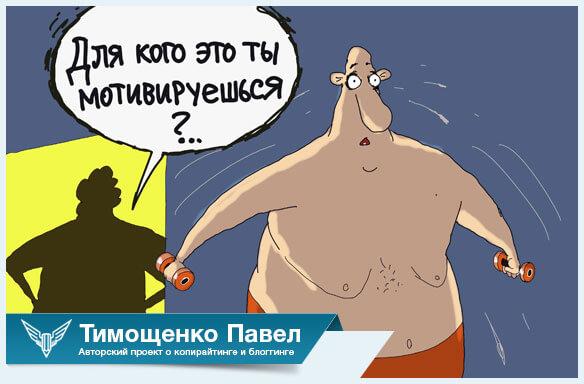 Павел Тимощенко о занятии спортом