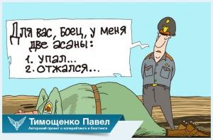 Павел Тимощенко о видах йоги