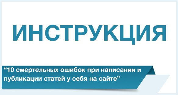 Инструкция Павла Тимощенко